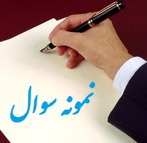 نمونه سوال مهم اندیشه های سیاسی امام خمینی ره کد 1220479