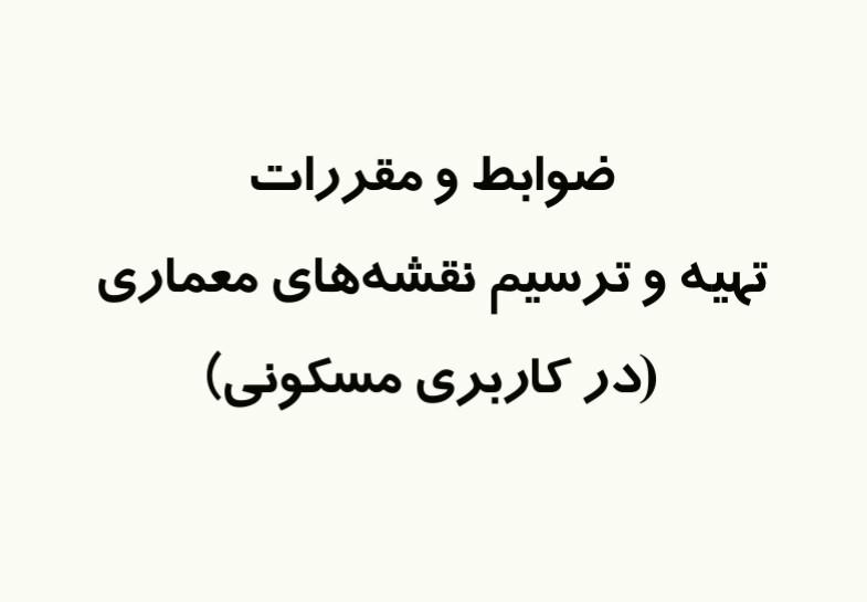 ضوابط نقشه برداری معماری استان هرمزگان