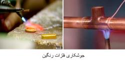 دانلود تحقیق جوشکاری فلزات رنگین با گاز استیلن یا کاربیت یا فلزات غیر آهنی