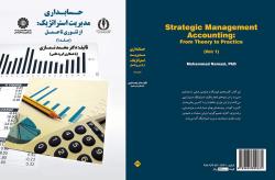 پاورپوینت فصل چهارم حسابداری مدیریت استراتژیک: از تئوری تا عمل جلد اول تالیف: دکتر محمد نمازی