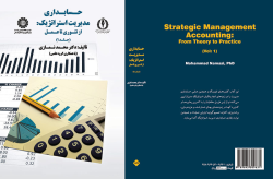 پاورپوینت فصل اول حسابداری مدیریت استراتژیک: از تئوری تا عمل جلد اول تالیف: دکتر محمد نمازی