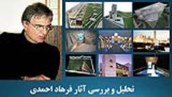 پاورپوینت کامل بیوگرفی و تحلیل آثار فرهاد احمدی